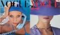 Obálka módního časopisu Vogue z roku 1975 a 1979