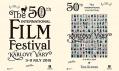 Plakáty 50. ročníku Mezinárodního filmového festivalu Karlovy Vary